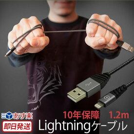 【あす楽】 Lightning ケーブル USBケーブル iphone 2.4A アルミ 充電ケーブル apple認証 ULTRA STRONG TIGER CABLE Lightning 1.2m データ転送 ケーブル スマホ 充電 USB Lightning端子 対応 iPod iPad スマートフォン ブランド おすすめ 人気
