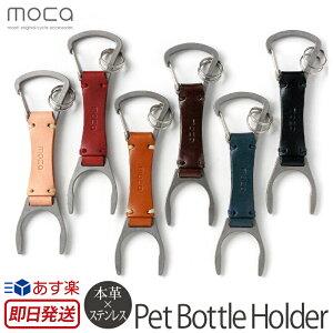 【あす楽】 ペットボトルホルダー カラビナ moca モカ Pet bottle Holder 01 ヌメ革 牛革 レザー 日本製 男性 女性 メンズ レディース キーホルダー フック バッグ ベルト ストラップ ハンドメイド