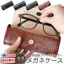 【送料無料】【あす楽】 メガネケース おしゃれ 革 DUCT ブライドルレザー メガネ ケース BL-282 本革 レザー めがね…