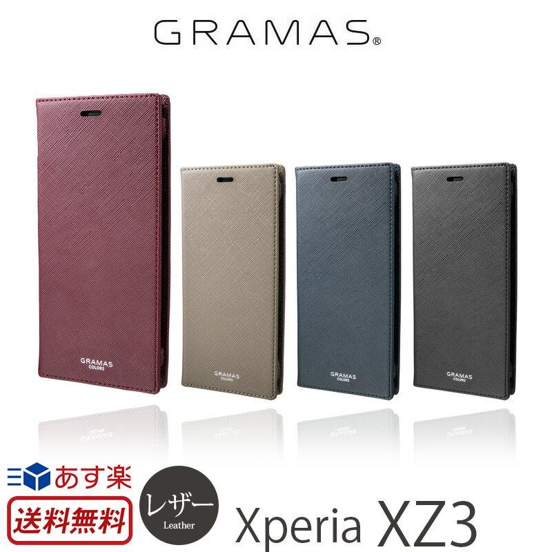 【送料無料】【あす楽】 Xperia XZ3 手帳型ケース レザー GRAMAS EURO Passione Book PU Leather Case for Xperia XZ3 ケース 手帳型 XperiaXZ3 カバー 手帳 エクスペリア XZ3 手帳ケース SO-01L Xperia SO01L スマホケース SOV39 手帳カバー XperiaXZ3ケース 801SO ブランド