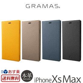 【送料無料】【あす楽】 iPhone XS Max ケース 手帳型 本革 レザー GRAMAS German Shrunken calf Genuine Leather Book Case for iPhoneXSMax 手帳 iPhoneケース ブランド iPhone10smax スマホケース アイフォン10sMax アイフォンXSMax カバー アイフォン テン エス マックス