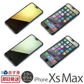【あす楽】 iPhoneXSMax ガラスフィルム 液晶保護 GRAMAS FEMME Protection Mirror Glass for iPhone XSMax ミラーガラス 保護フィルム スマホケース アイフォンXSMax iPhone10s Max フィルム ガラス アイフォン10 エス マックス 液晶保護ガラス ブランド グラマス カバー
