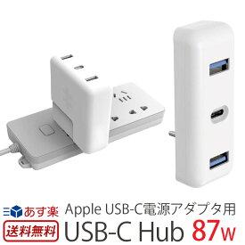【送料無料】【あす楽】 Apple純正電源アダプタ用 USB-C ハブ HyperDrive Apple 87W USB-C電源アダプタ用 USB-C Hub USB 3.0 MacBook Pro USB-A USBハブ Type-cポート Apple アダプタ usb ハブポート HP16201 マックブックプロ Apple Power Adapter おしゃれ コンパクト