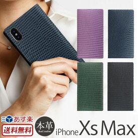 【送料無料】【あす楽】 iPhone XS Max ケース 手帳型 本革 レザー SLG Design Lizard Case for iPhoneXSMax 手帳 iPhoneケース ブランド iPhone10smax スマホケース アイフォン10 sMax アイフォンXSMax カバー アイフォン テン エス マックス 手帳型ケース アイホン 革