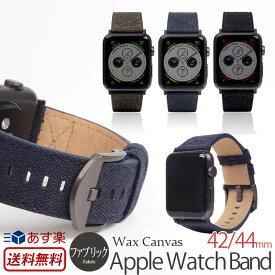 【送料無料】【あす楽】 Apple Watch バンド 44mm 42mm Series 1 / Series 2 / Series 3 / Series 4 / Series 5 おしゃれ SLG Design AppleWatch 用 ワックスキャンバス アップルウォッチ ベルト Series1 Series2 Series3 Series4 ブランド メンズ レディース applewatch4