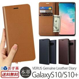 【送料無料】【あす楽】 Galaxy S10 ケース 革 / Galaxy S10 plus ケース 手帳型 レザー VERUS Genuine Leather Diary for GalaxyS10 Glaxy S10+ 手帳 手帳型ケース ブランド スマホケース SC-03L ギャラクシー SCV41 カバー ギャラクシーS10 プラス SC-04L SCV42