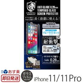 【あす楽】 iPhone 11 / iPhone11 Pro ガラスフィルム ブルーライト カット 日本製 液晶 保護 フィルム CRYSTAL ARMOR 抗菌耐衝撃ガラス アンチグレア ブルーライトカット 0.28mm for iPhone11 Pro アイフォン 11 イレブン 画面 保護 強化 ガラス 保護フィルム iPhone XI