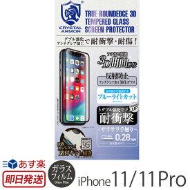 【あす楽】 iPhone 11 / iPhone11 Pro ガラスフィルム 全面保護 日本製 液晶 保護 フィルム CRYSTAL ARMOR 3D 耐衝撃ガラス アンチグレア ブルーライトカット 0.28mm for iPhone11 Pro アイフォン 11 イレブン クリスタルアーマー 画面 保護 強化 ガラス iPhone XI