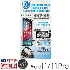 【あす楽】 iPhone 11 / iPhone11 Pro ガラスフィルム 全面保護 日本製 液晶 保護 フィルム CRYSTAL ARMOR 3D 耐衝撃ガラス ブルーライトカット 0.33mm for iPhone11 Pro アイフォン 11 イレブン クリスタルアーマー 画面 保護 強化 ガラス 保護フィルム iPhone XI