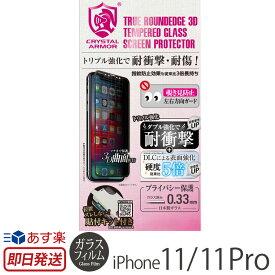 【あす楽】 iPhone 11 / iPhone11 Pro ガラスフィルム 全面保護 のぞき見防止 日本製 液晶 保護 フィルム CRYSTAL ARMOR 3D 耐衝撃ガラス 覗き見防止 0.33mm for iPhone11 Pro アイフォン 11 イレブン プライバシー保護 保護シール 画面 保護 強化 ガラス iPhone XI