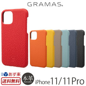 【送料無料】【あす楽】 iPhone 11 ケース / iPhone11 Pro ケース 本革 GRAMAS Shrunken-calf Leather Shell Case for iPhone 11 Pro アイフォン 11 iPhoneケース ブランド スマホケース iPhone イレブン プロ 背面 カバー 携帯ケース 背面収納 レザー グラマス かっこいい