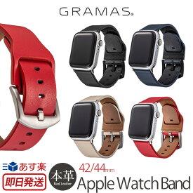 GRAMAS Apple Watch バンド 42mm 44mm 用 アップルウォッチバンド GRAMAS Italian Genuine Leather Watchband for Apple Watch for Series1 Series2 Series3 Series4 Series5 対応 Apple watch バンド レザー グラマス 腕時計 交換ベルト ウェアラブル端末 楽天 通販