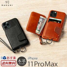 【送料無料】【あす楽】 iPhone 11 ProMax ケース 本革 背面手帳型 RAKUNI Leather Case for iPhone 11 Pro Max アイフォン iPhoneケース ブランド スマホケース iPhone イレブン プロマックス 皮 革 レザー ストラップ付き 背面 カード収納 ギフト おしゃれ カード