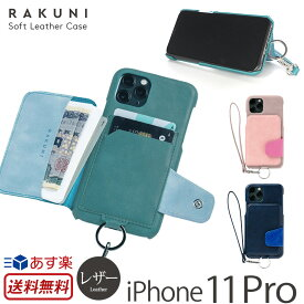 【送料無料】【あす楽】 iPhone11 Pro ケース レザー RAKUNI Soft Leather Case for iPhone 11 Pro アイフォン 11 Pro iPhoneケース ブランド スマホケース iPhone イレブン プロ 背面 カバー 携帯ケース ソフトレザー PU おしゃれ 背面手帳型 カード収納 カード