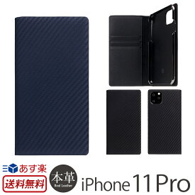 【送料無料】【あす楽】 iPhone11 Pro ケース 手帳型 本革 SLG Design Carbon Leather Case for iPhone 11 Pro アイフォン 11Pro iPhoneケース ブランド スマホケース イレブン プロ 手帳型ケース カバー 携帯ケース 皮 革 レザー 手帳 ケース カード収納 大人 かっこいい