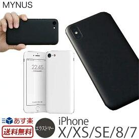【送料無料】【あす楽】 iPhone SE 第2世代 / iPhone XS ケース / iPhone X / iPhone8 / iPhone7 ハードケース MYNUS スマホケース マイナス カバー ブランド iPhoneケース iPhone 10 S アイフォン ミニマリスト 携帯ケース かっこいい SE2 2020 サンドグレー MY-IPSEN1-SG