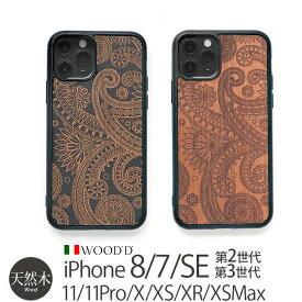 【送料無料】【あす楽】 iPhone SE 第2世代 / iPhone 11 Pro ケース / iPhone XS X ケース / iPhone8 7 ケース 木製 WOOD'D Real Wood Snap-on Covers LASER for iPhone 10 S スマホケース アイフォン カバー ブランド iPhoneケース 天然木 木 携帯ケース SE2 ペイズリー
