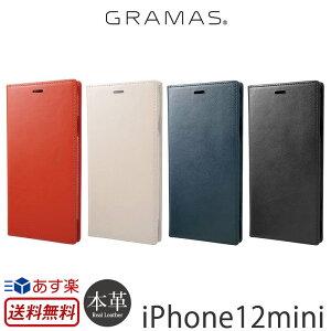 iPhone12 mini ケース 手帳型 本革 GRAMAS グラマス Italian Genuine Smooth Leather Book Case スマホケース iPhone 12 アイフォン 12 ミニ iPhoneケース ブランド 手帳型ケース スマホ カバー 革 レザー 手帳 ケース