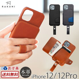 【送料無料】【あす楽】 iPhone12 iPhone12Pro ケース 本革 RAKUNI Leather Case for iPhone 12 Pro アイフォン 12 プロ ケース カバー ブランド スマホケース iPhone 皮 革 レザー ストラップ付き 背面 カード収納 おしゃれ 背面手帳型 大人かわいい 大人女子 携帯ケース