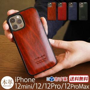 iPhone 12 mini iPhone12 iPhone12 Pro iPhone12 Pro Max ケース 本革 GLIDE ルガトー 背面 カバー ケース スマホケース アイフォン 12 プロ ミニ iPhoneケース プロマックス ブランド 背面ケース スマホ 革 レザー