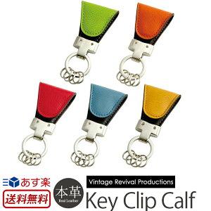 【送料無料】「鍵をなくさない』 キーホルダー 『Key Clip Calf』 Vintage Revival Production ドイツ製カーフレザー(牛革)使用 クリップ マグネット ステーショナリー 本革 キーホルダー キーリング