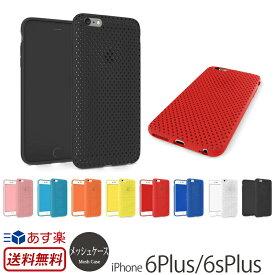 iPhone6s Plus / iPhone6 Plus 日本製 エラストマー ケース DAQ AndMesh MESH CASE for iPhone 6 Plus アイフォン6 アイホン6 アイホン6ケース iPhone6ケース カバー スマートフォンケース ソフト スマホケース スマホカバー case 楽天 通販