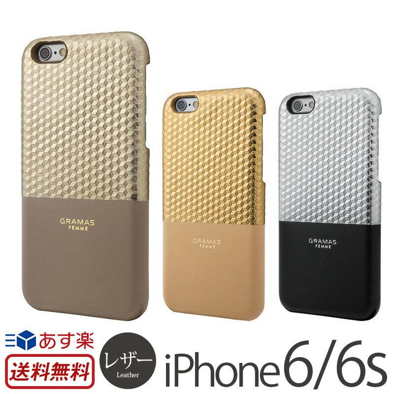 【送料無料】 iPhone6s / iPhone6 本革 レザー ケース GRAMAS FEMME Back Leather Case Hex FLC225 アイフォン6s アイホン6s iPhone 6 iPhone 6s iPhoneケース カバー iPhone6ケース アイホン6ケース アイフォン6ケース 本革ケース レザーケース スマホケース キラキラ 楽天