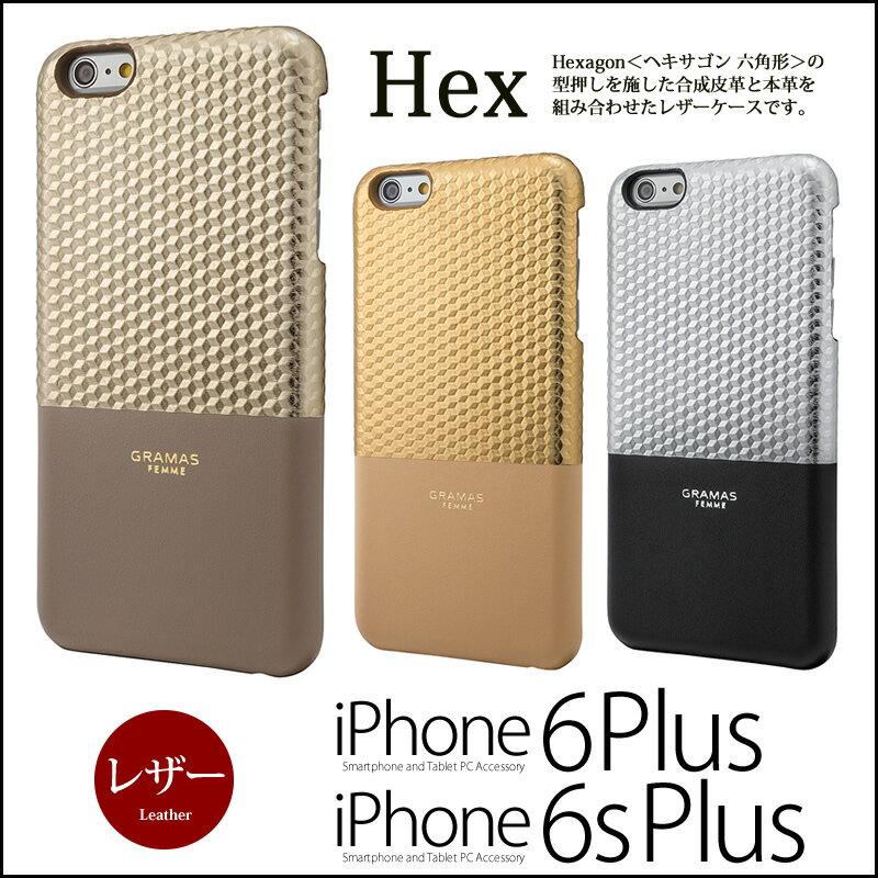 【送料無料】 iPhone6s Plus / iPhone6 Plus 本革 レザー ケース GRAMAS FEMME Back Leather Case Hex FLC235P アイフォン6sプラス アイホン6s プラス iPhone6sPlus iPhone6Plus カバー iPhoneケース iPhone6ケース 本革ケース レザーケース スマホケース キラキラ 楽天 通販