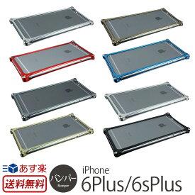 【送料無料】 iPhone6s Plus / iPhone6 Plus アルミバンパー GILD design Solid bumper for iPhone6sPlus iPhone 6 アイフォン6s アイホン6s アイホン6ケース iPhone6ケース カバー ケース アルミ バンパー フレーム アルミケース スマホケース スマホカバー 楽天