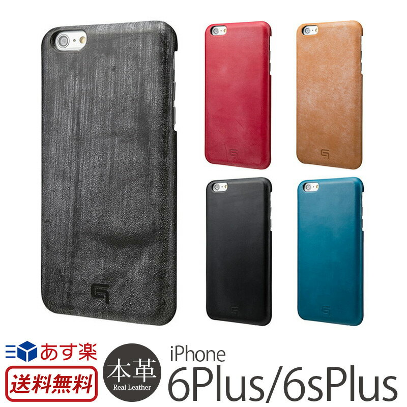【送料無料】 iPhone6s Plus / iPhone6 Plus 本革 ブライドル レザー ケース GRAMAS Bridle Leather Case LC845P アイフォン6sプラス アイホン6s プラス iPhone6sPlus iPhone6Plus カバー スマートフォンケース 本革ケース レザーケース スマホケース ブライドルレザー 楽天