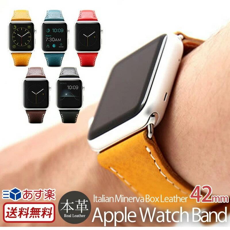 【送料無料】【あす楽】 Apple Watch バンド 42mm 用 Series 1 / Series 2 / Series 3 対応 イタリアン ミネルバボックス レザー 使用 D6 IMBL(ディーシックス アイエムビーエル) イタリアンレザー 本革 革 腕時計 アップルウォッチ 交換用 ベルト ブランド おしゃれ