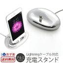 【送料無料】 Lightningコネクタ対応 アルミ製 iPhone / iPad mini / iPod用 ライトニング用 充電スタンド Stand Stil...