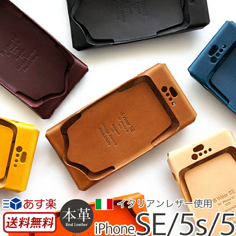【送料無料】 iPhone SE / iPhone5s / iPhone5 本革 レザー ケース Vintage Revival Productions i5 Wear for iPhoneSE / 5s / 5 iPhone5sケース iPhone5ケース アイホン5sケース アイフォン5ケース iPhoneSEケース アイフォンSE アイホンSE イタリアンレザー 楽天