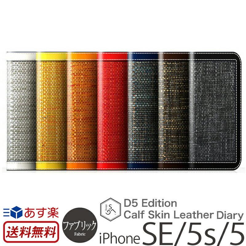 【送料無料】 iPhone SE / iPhone5s / iPhone5 手帳型 ケース 本革 レザー ケース SLG Design D5 Edition Calf Skin Leather Diary 本革ケース iPhoneケース カバー アイフォン5s アイホン5 iPhoneSE 革 かわいい 大人可愛い ブランド カード収納 大人かわいい 本革se