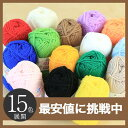 【15色展開】 フワ軽 カラフルアクリル毛糸 並太 40g(約63m)