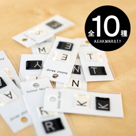 【メール便OK】全10種 イニシャル ピスネーム アルファベット 織ネーム ネームタグ、A.E.H.K.M.N.R.S.T.Y