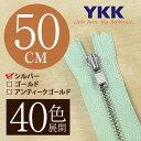 【40色展開】 YKK 金属止めファスナー シルバー 50cm ノーマルスライダー 【受注生産】