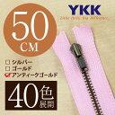 【40色展開】 YKK 金属止めファスナー アンティックゴールド 50cm ノーマルスライダー 【受注生産】