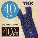 【40色展開】 YKK 樹脂 ビスロン 止めファスナー 40cm リングスライダー 【受注生産】