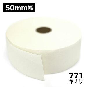 【150色】バイアス フラット平テープ 50mm幅 T/Cブロード 【80M巻】