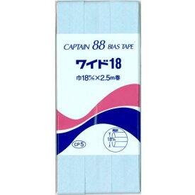 【36色展開】 キャプテン バイアステープ ワイド18mm幅×2.5M巻き