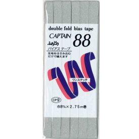 【36色展開】 キャプテン バイアステープ ふちどりテトロン8mm幅×2.75M巻き