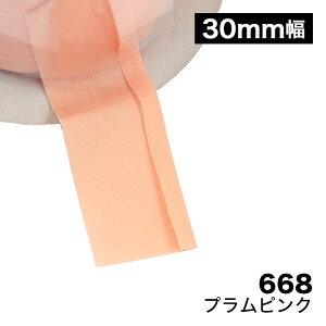 【150色】バイアス 片折れバイアステープ 30mm幅 T/Cブロード 【80M巻】