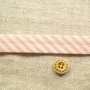 交織ストライプ バイアステープ ふちどり 15mm幅 両折れタイプ ピンク 【6M入り】