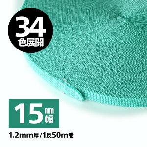 【34色】日本製 PPテープ ベルトテープ/リュックテープ 1.2mm厚×15mm幅 【1反50M巻】