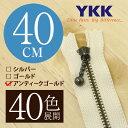 【40色展開】 YKK 玉付き 金属止めファスナー アンティックゴールド 40cm 【受注生産】