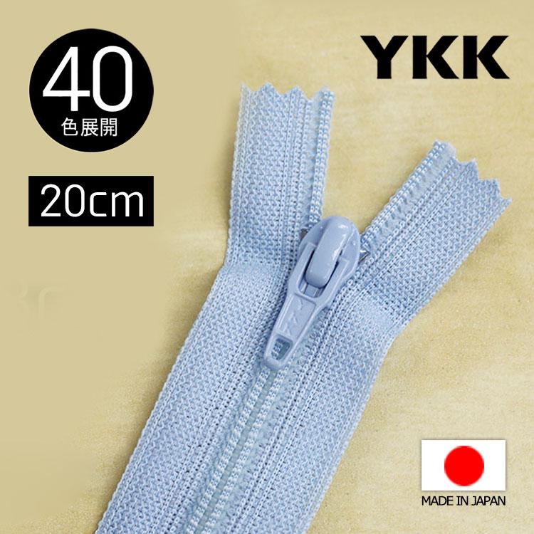 """【40色展開】YKK製 樹脂 """"フラットニット""""ファスナー 20cm 【通常在庫品】"""