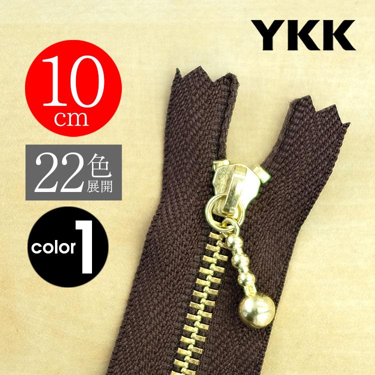 【お得10本SET】 YKK製ファスナー金属ゴールド 玉付きスライダー 止め 10cm 【22色展開】カラー1