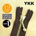 【お得10本SET】 YKK製ファスナー金属ゴールド 玉付きスライダー 止め 12cm 【27色展開】カラー1