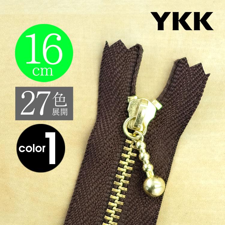 【お得10本SET】 YKK製ファスナー金属ゴールド 玉付きスライダー 止め 16cm 【27色展開】カラー1